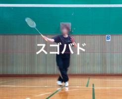バドミントンは練習密度と縄跳びで速度あるステップを手に入れよう。