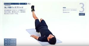 バドミントン体幹トレーニング+インナー片脚バックブリッジ3