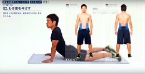 バドミントン体幹トレーニング02わき腹を伸ばす
