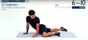 バドミントン体幹トレーニング02.bわき腹を伸ばす