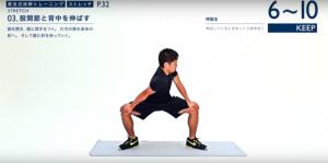 バドミントン体幹トレーニング03股間接と背中を伸ばす