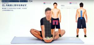 バドミントン体幹トレーニング05内転筋と背中を伸ばす01
