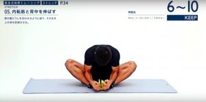 バドミントン体幹トレーニング05内転筋と背中を伸ばす02
