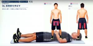 バドミントン体幹トレーニング06股間接を伸ばす01