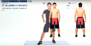 バドミントン体幹トレーニング07腰と股間接を伸ばす1