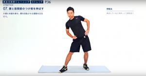 バドミントン体幹トレーニング07腰と股間接を伸ばす2