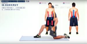 バドミントン体幹トレーニング08体全体を伸ばす1