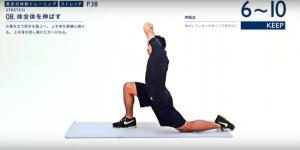 バドミントン体幹トレーニング08体全体を伸ばす2