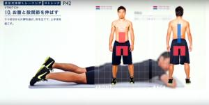 バドミントン体幹トレーニング09お腹と股間接を伸ばす1