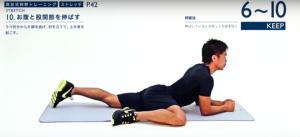 バドミントン体幹トレーニング09お腹と股間接を伸ばす2