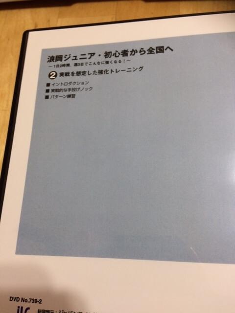 浪岡JrバドミントンDVDのパッケージ2枚目実践を想定した強化トレーニング