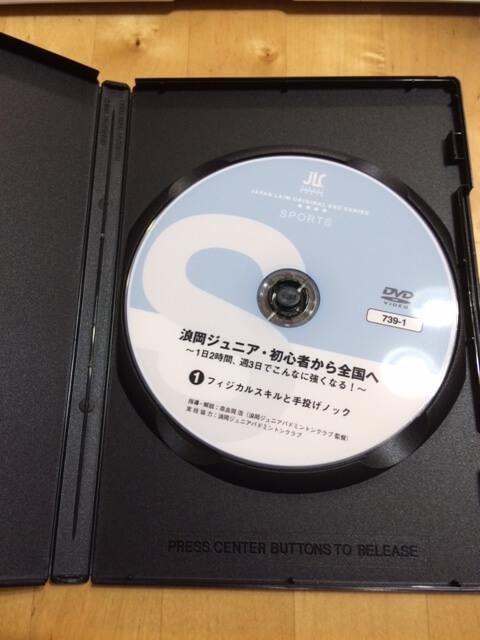 浪岡JrバドミントンDVDのパッケージ1枚目フィジカルスキルと手投げノック開封
