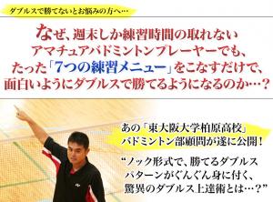 名門校が実践する!ダブルス基本練習プログラム ~ノック形式で、勝てるダブルスパターンがぐんぐん身に付く!驚異のダブルス上達術~