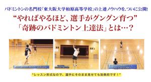 「バドミントン ダブルス バイブル」~名門校が実践する基本ストローク、ゲーム練習、応用パターン練習~2