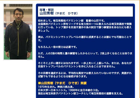 山田秀樹コーチはいったい何者??