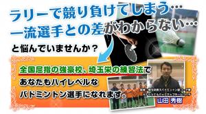 埼玉栄高校のバドミントン部の練習方法DVDが発売。評価・評判は?山田秀樹コーチ監修