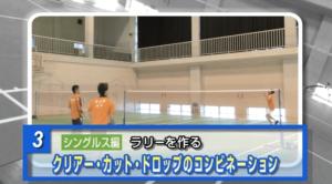 上田拓馬選手のシングルの基本:クリア・カット・ドロップのコンビネーション