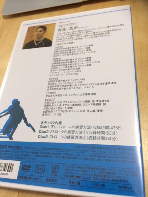 """有田浩史の""""ゼロから始めるバドミントン上達テクニック"""" !梱包状態2"""