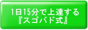 『スゴバド式』フルパック3日間限定50%OFFで販売。たった15分で上達できる方法