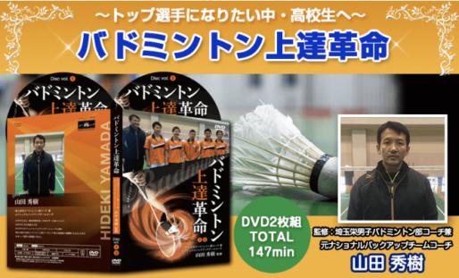 【バドミントン8大特典付きDVD】高校生用・指導用『スゴバド』DVDランキング