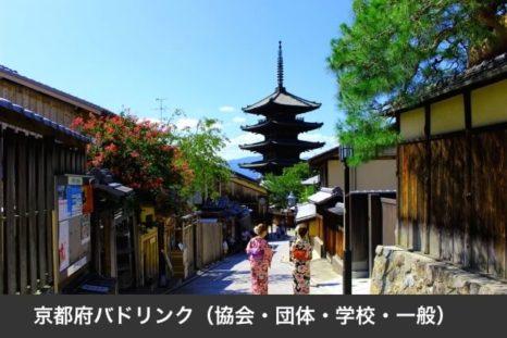 京都府バドリンク(協会・団体・学校・一般)
