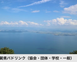 滋賀県バドリンク(協会・団体・学校・一般)