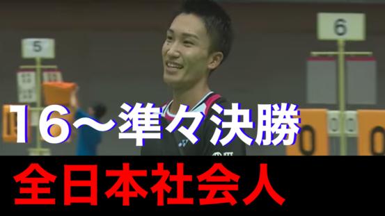 【4年ぶり】の優勝MS桃田賢斗!2017全日本社会人バドミントン選手権大会