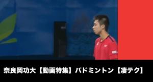 奈良岡功大【動画特集】バドミントン【凄テク】