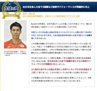 中西コーチを推薦している日本代表選手1