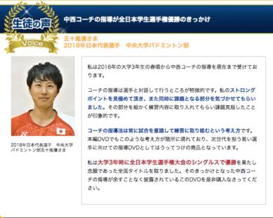 中西コーチを推薦している日本代表選手2