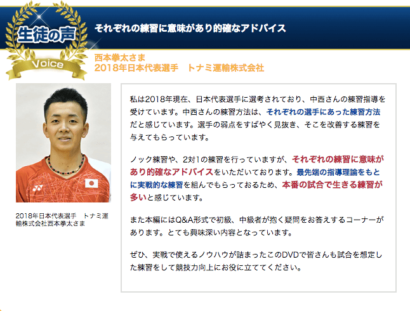 中西コーチを推薦している日本代表選手3