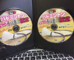 渡辺勇大の基礎がここに!小平ジュニア『バドミントンジュニア上達の極意』DVDの評判と口コミ