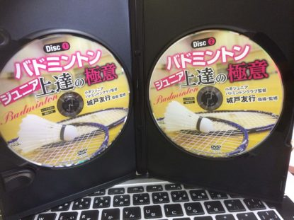 小平ジュニア『バドミントンジュニア上達の極意』DVDの評判と口コミ