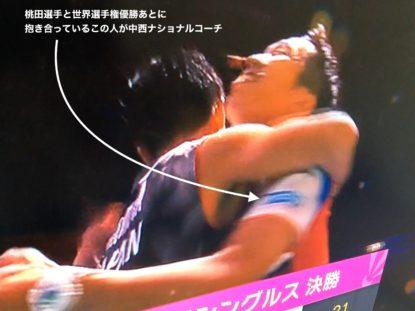 2019世界選手権シングルス優勝した桃田選手がハグを求めた日本代表コーチのDVD