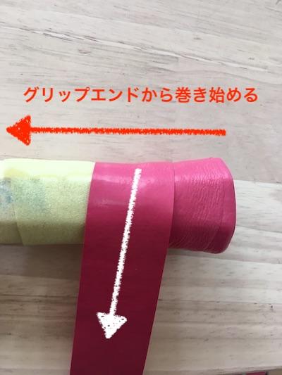 バドミントンのグリップテープの巻き方のコツ