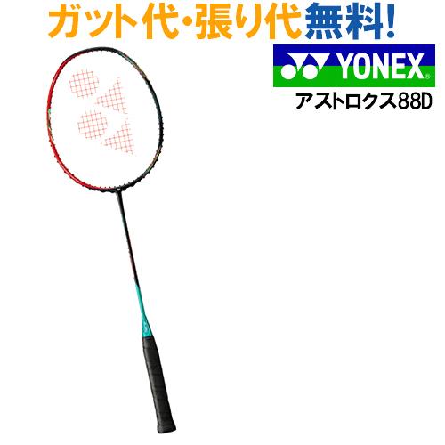 バドミントンYONEXラケット/アストロクス99/88s/88d使用選手