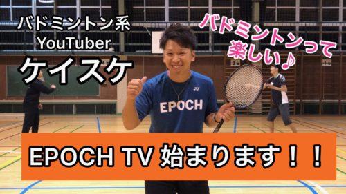 YouTubeバドミントンチャンネル『EPOCH TV ケイスケ』さん